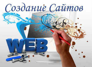 Как самостоятельно сделать сайт