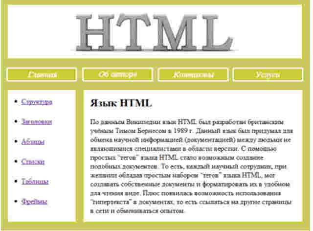 как сделать сайт в html