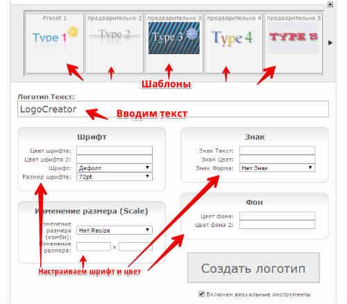 как создать логотип для сайта в конструкторе