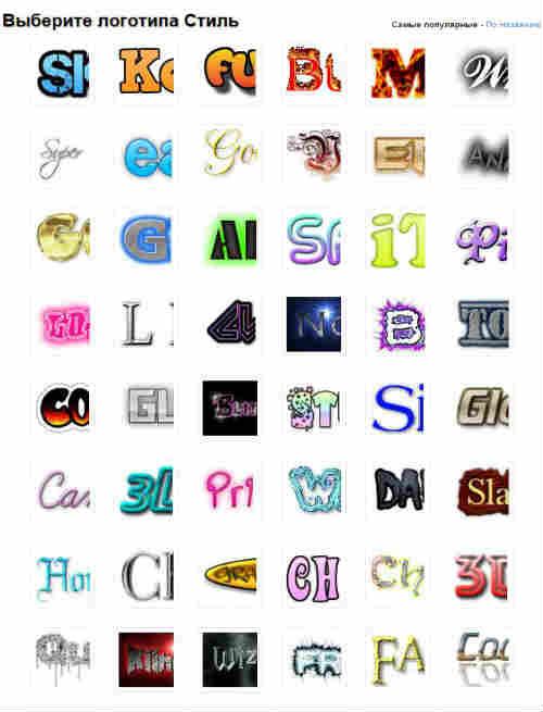 logo как сделать самостоятельно логотип на сайт