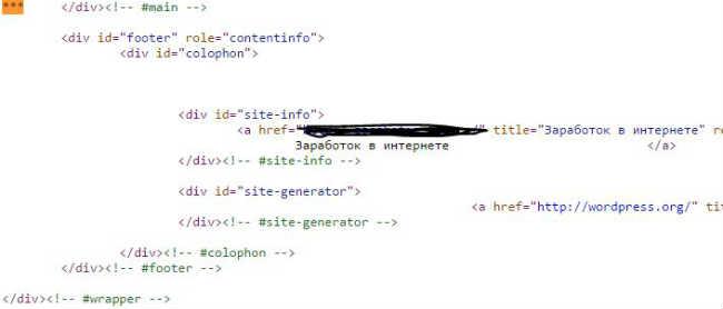 убрать лишний код в футере шаблона для вордпресс