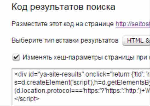 установить на сайт код формы и результатов поиска