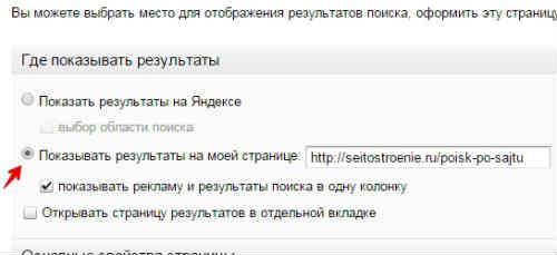 как сделать поиск по сайту
