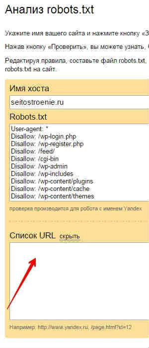 запрет в файле robots.txt