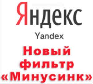 алгоритм минусинск от Яндекса