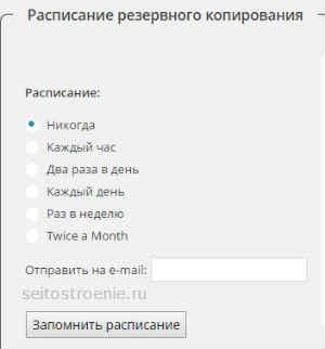 плагин WordPress Database Backup настройки