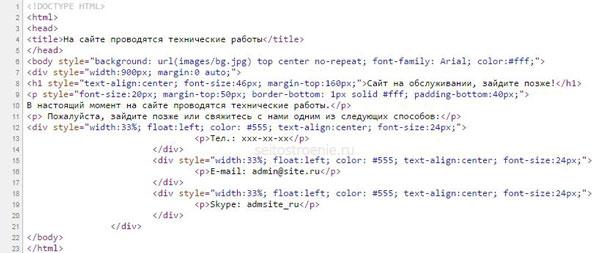 шаблон кода для заглушки страницы для сайта