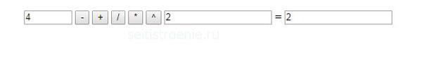 как сделать калькулятор для сайта на html примеры