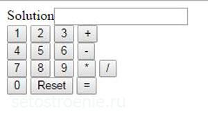 калькулятор для сайта на языке html и css