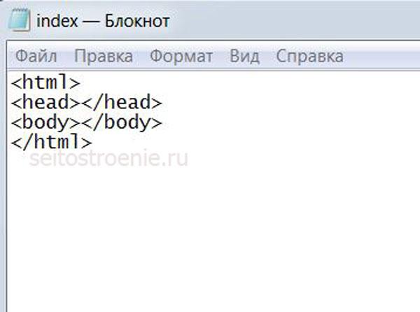 начинаем писать в html код для страницы заглушки на сайт