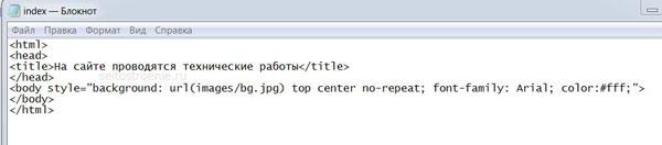 как сделать заглушку на сайт html css