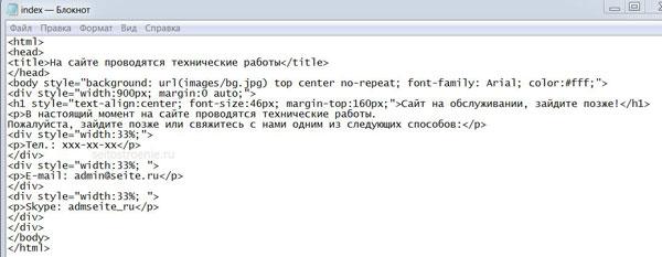 добавить контакные данные для сайта-заглушки