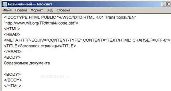 как сделать главную страницу сайта в html