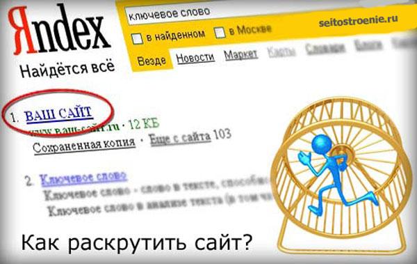 Продвижение сайта в поисковых системах для чайников скачать бесплатно xrumer 2.9 crack help на русском языке