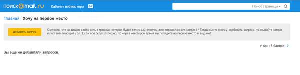 регистрация сайта в майл.ру