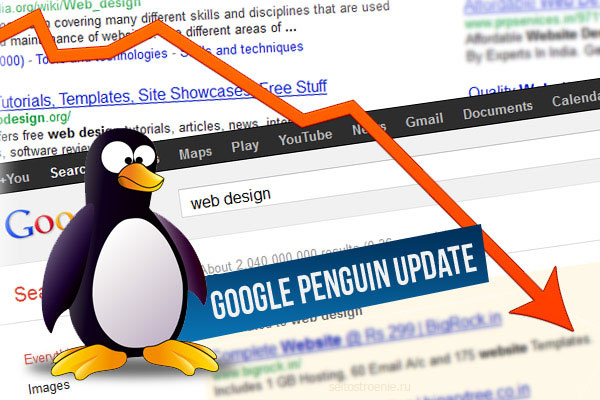 Что такое алгоритм Google-Penguin