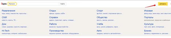 Яндекс.Каталог добавить сайт