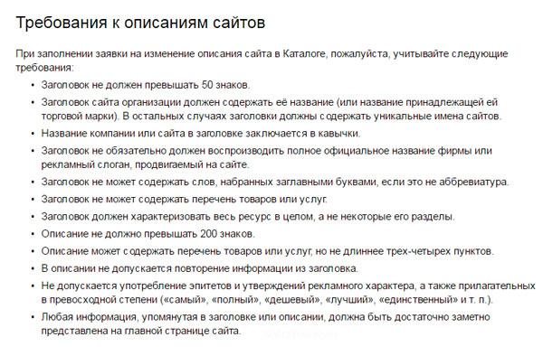 правила и требования к сайтам перед добавлением в яндекс.каталог