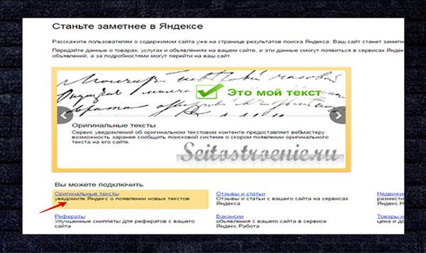 чек лист продвижение сайта в интернете