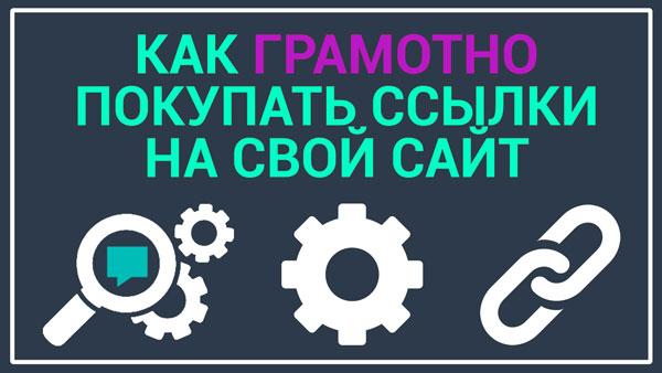 закупка ссылок для продвижения сайта в яндексе