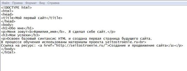 коды для создания сайта вблокноте