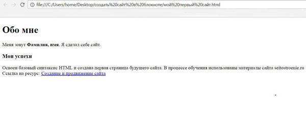 теги для создания сайта html в блокноте