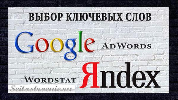 подбор ключевых слов яндекс и гугл