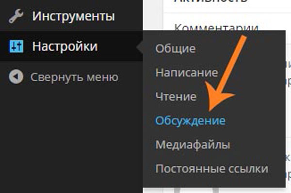 настройки сайта WordPress