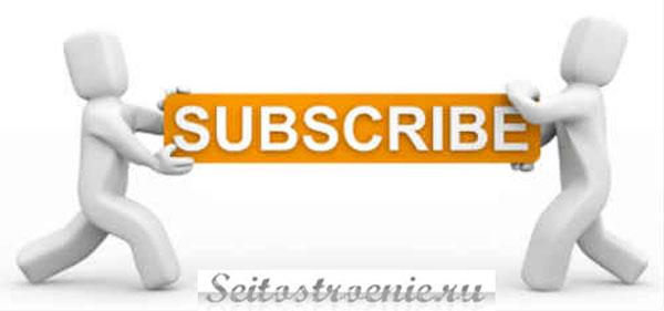 посещаемость subscribe