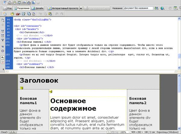 верстка сайта html
